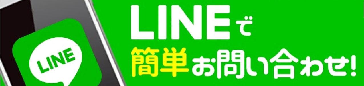 LINEで簡単お問い合わせQR