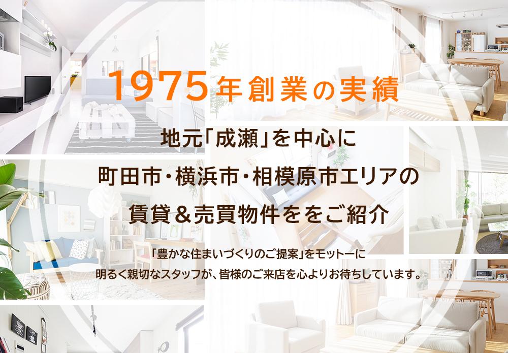 株式会社ワタヤコミュニティー