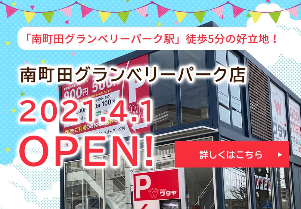 新店舗「南町田グランベリーパーク店」のご紹介